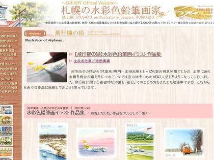 【公式Webサイト】イラスト5点(2016年分(1) 札幌市電ほか)追加