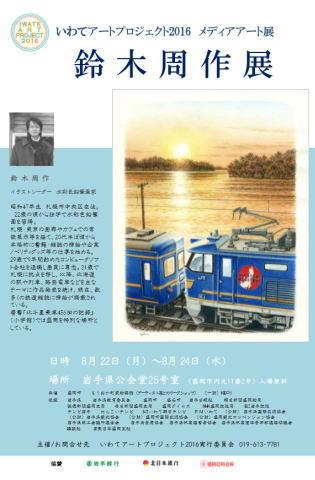 【作品展】8/22~24 いわてアートプロジェクト「鈴木周作展」
