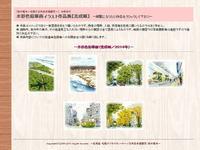 【公式Webサイト】イラスト1点(2016年分(2) 新千歳空港)追加