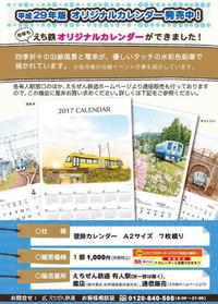 【作品掲載】えちぜん鉄道「平成29年版カレンダー」