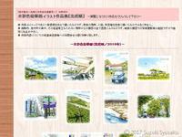 【公式Webサイト】イラスト5点(2016年分(3) 札幌市電・三陸鉄道ほか)追加