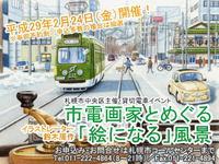 【イベント】2/24札幌市中央区主催「市電画家とめぐる『絵になる』風景」