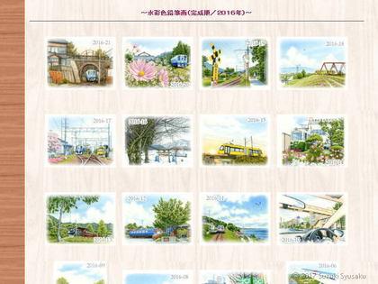 【公式Webサイト】イラスト10点(2016年分(4) えちぜん鉄道・グランシャリオほか)追加