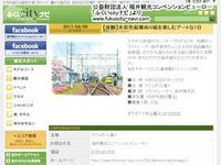 【イベント】4/9福井市内「水彩色鉛筆ぬり絵を楽しむアートな一日」