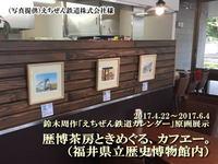 【作品展示】4/22~福井県立歴史博物館内「ときめぐる、カフヱー。」