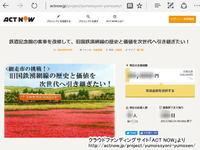 【御礼】網走市鉄道記念館・客車修復プロジェクト(クラウドファンディング)成功!