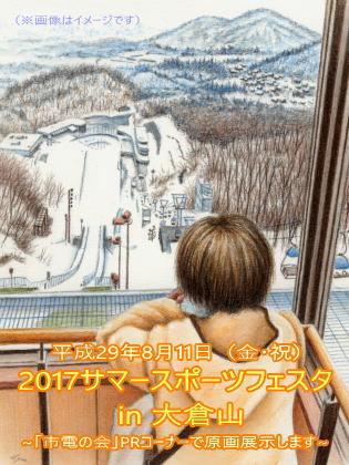 【作品展示】8/11「サマースポーツフェスタ in 大倉山」