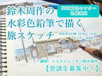 【水彩色鉛筆画講座】NHK文化センター札幌教室 10月より新規開講