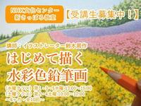【水彩色鉛筆画講座】NHK文化センター新さっぽろ教室 受講生募集