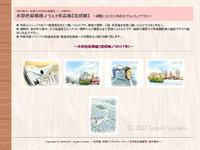 【公式Webサイト】イラスト2点(2017年分(2) 北海道エアシステム・札幌市電)追加