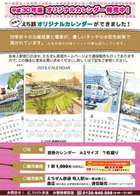 【作品掲載】えちぜん鉄道「平成30年版カレンダー」