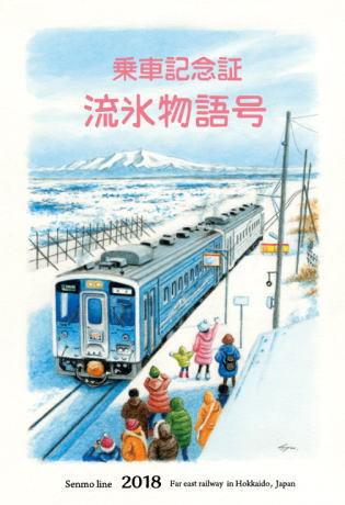【作品掲載】「流氷物語号」乗車記念証(網走市観光ボランティア企画商品)