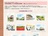 【公式Webサイト】イラスト6点(2017年分(3) 札幌市電・函館市電・北海道エアシステムなど)追加