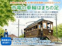 【作品展示】7/22札幌LRTの会「路面電車100年記念イベント」
