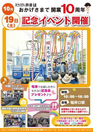 【作品展示】10/19(土)えちぜん鉄道開業10周年イベント