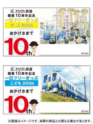 【作品掲載】えちぜん鉄道「開業10周年記念一日フリーきっぷ」