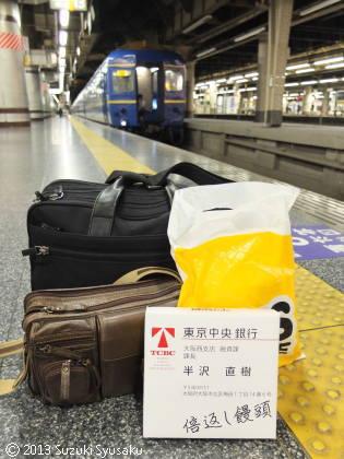 宮の森日記【出張編】●10/2(水)東京土産は倍返し饅頭