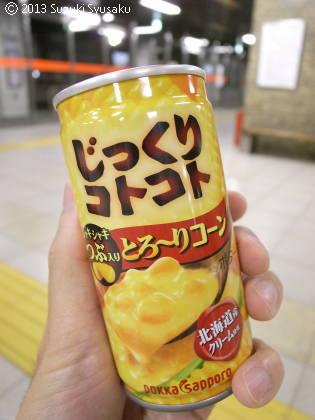 宮の森日記●缶スープ