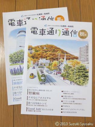 【作品掲載】札幌南一条病院広報誌「電車通り通信」