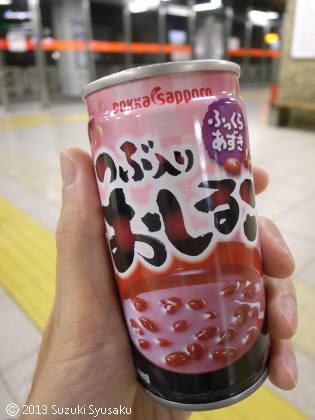 宮の森日記●缶入りおしるこ