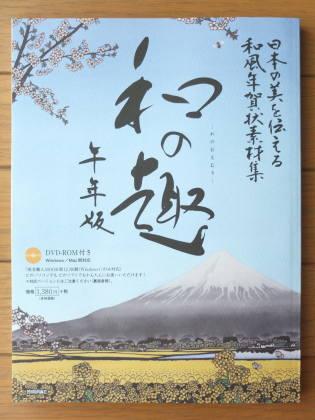 【作品掲載】日本の美を伝える和風年賀状素材集「和の趣」午年版