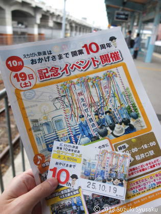 宮の森日記【出張編】●10/19(土)えちぜん鉄道10周年の日