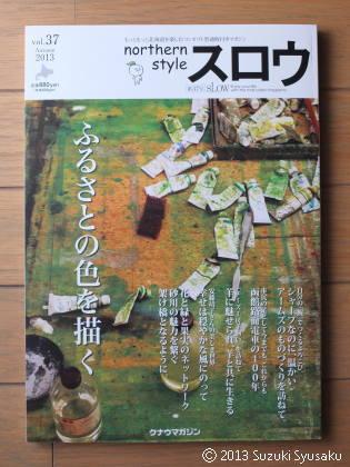 【作品掲載】季刊「スロウ」Vol.37/2013秋号