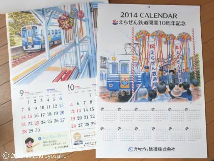 【作品掲載】えちぜん鉄道「平成26年版カレンダー」