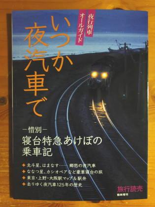 【作品掲載】「旅行読売」臨時増刊「いつか夜汽車で」