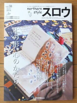 【作品掲載】季刊「スロウ」Vol.38/2014冬号