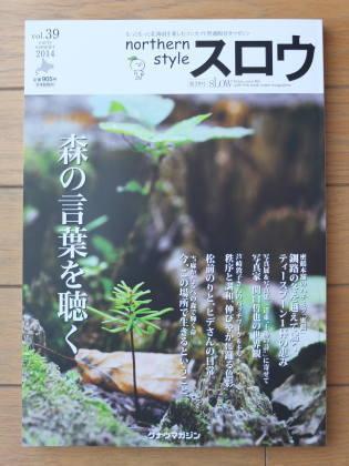 【作品掲載】季刊「スロウ」Vol.39/2014春号