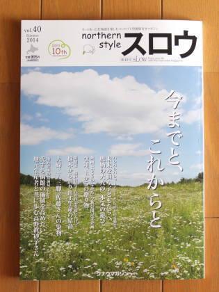 【作品掲載】季刊「スロウ」Vol.40/2014夏号