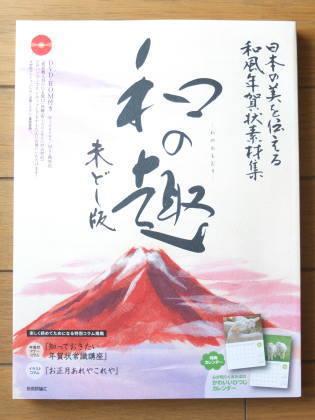 【作品掲載】日本の美を伝える和風年賀状素材集「和の趣」未年版