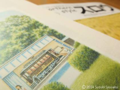 【作品掲載】季刊「スロウ」Vol.41/2014秋号
