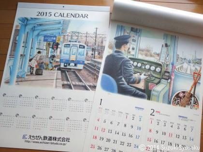 【作品掲載】えちぜん鉄道「平成27年版カレンダー」