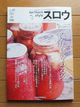 【作品掲載】季刊「スロウ」Vol.42/2015冬号
