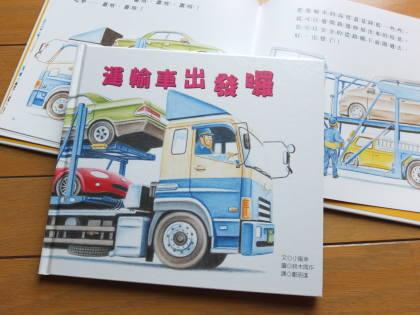【作品掲載】絵本「くるまはこびます」台湾版