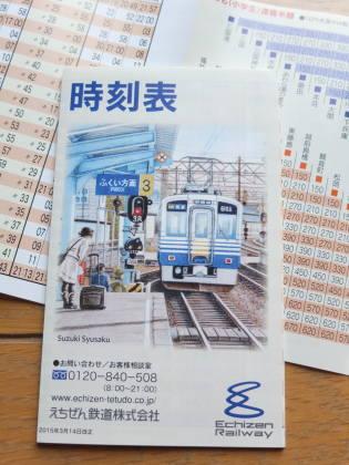 【作品掲載】えちぜん鉄道「時刻表」