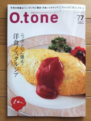 【作品掲載】月刊「O.tone」Vol.77/2015年3月号