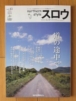 【作品掲載】季刊「スロウ」Vol.43/2015春号