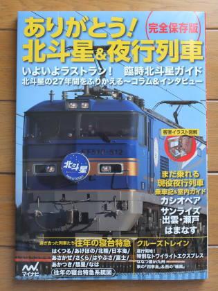 【取材・出演】マイナビ『ありがとう!北斗星&夜行列車』