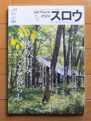【作品掲載】季刊「スロウ」Vol.44/2015夏号
