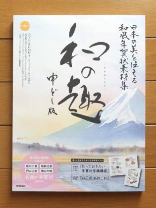 【作品掲載】日本の美を伝える和風年賀状素材集「和の趣」申年版