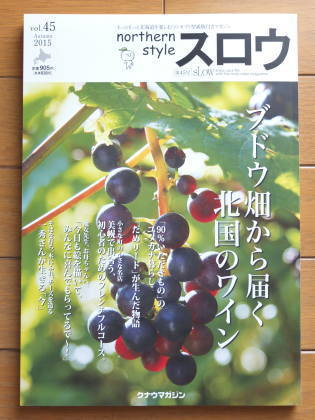 【作品掲載】季刊「スロウ」Vol.45/2015秋号