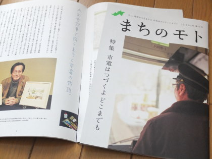 【取材・出演】フリーマガジン「まちのモト」Vol.16/2016年2月号