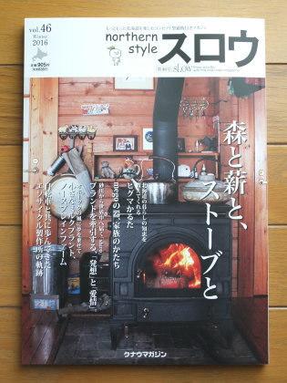 【作品掲載】季刊「スロウ」Vol.46/2016冬号