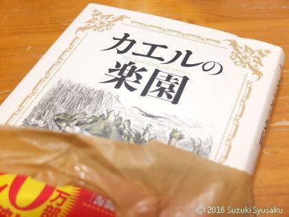 宮の森日記●しばしの息抜き