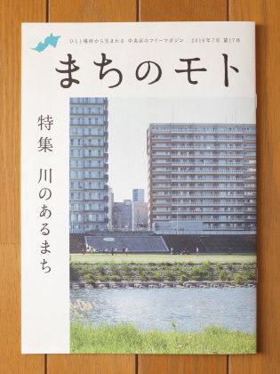 【作品掲載】フリーマガジン「まちのモト」Vol.17/2016年7月号