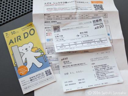 宮の森日記【出張編】●7/29(金)ベア・ドゥ北海道JET!