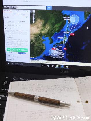 宮の森日記●トリプル台風!